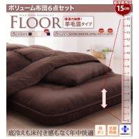 ボリューム布団6点セット【FLOOR】フロア 羊毛混タイプ