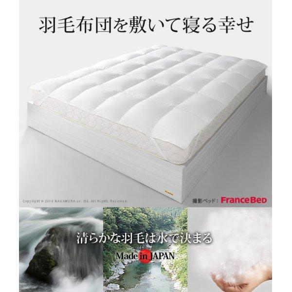 画像1: ホワイトダック成熟羽毛仕様ベッドパッドプラス