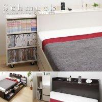 スライド式本棚付きチェストベッド【Schmuck】シュムック