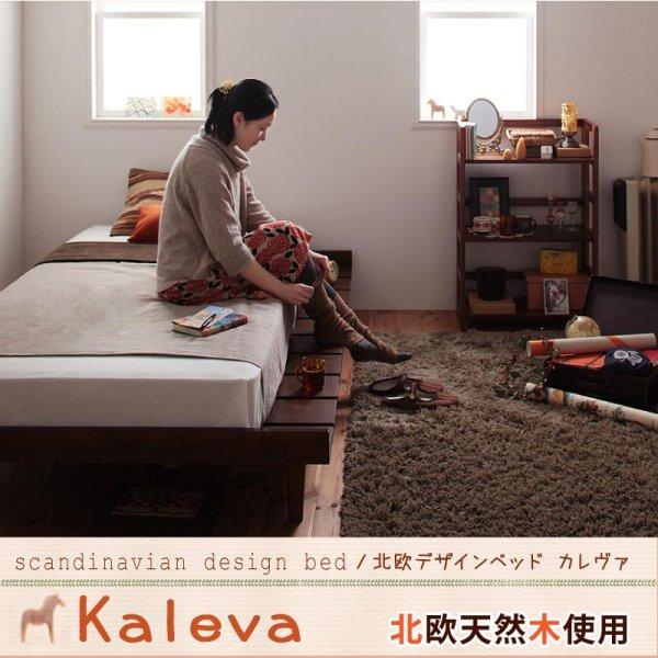 画像1: 布団も使える北欧デザインヘッドレスベッド【Kaleva】カレヴァ