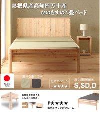 高さ調整付き!島根県産高知四万十産ひのき畳ベッド 日本製:低ホルムアルデヒド