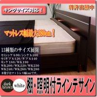日本製連結ベッド シンプル棚・間接照明付シルバーラインベッド 285