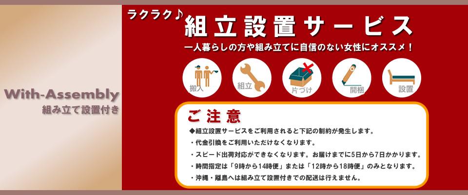組み立て設置サービス対応ベッドの激安通販:イメージ