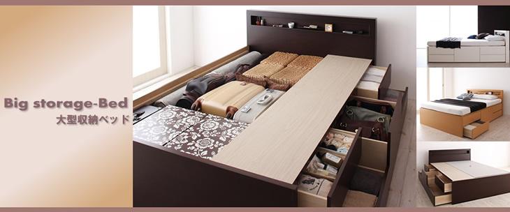 大型収納ベッドの激安通販:イメージ