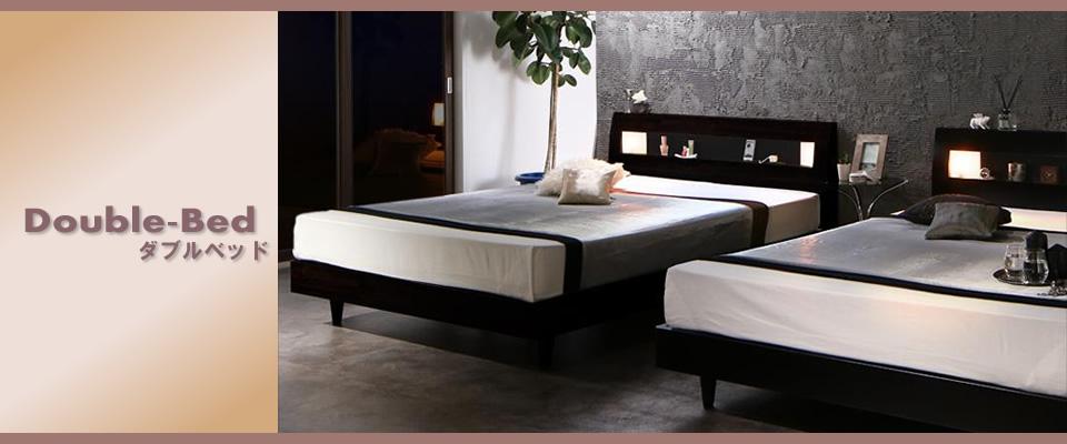 ダブルサイズベッドの激安通販:イメージ