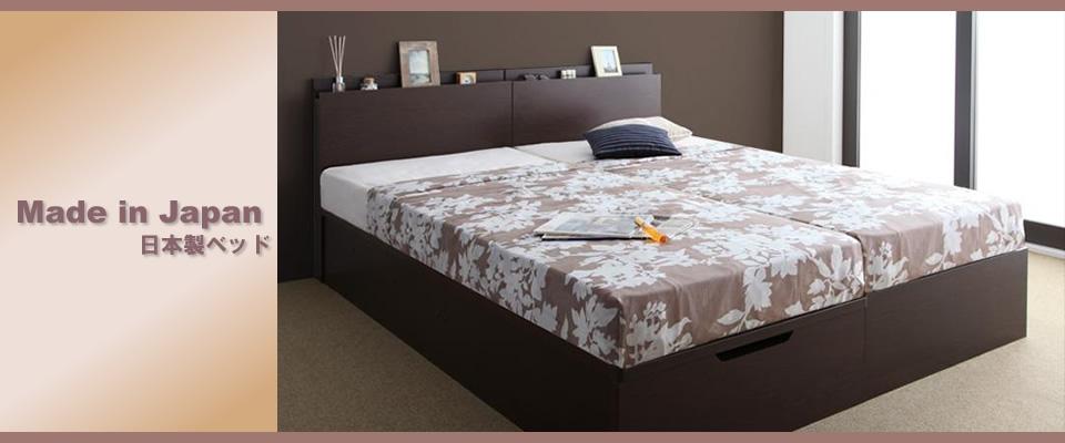 日本製ベッドの激安通販:イメージ