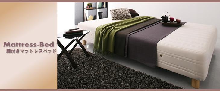脚付きマットレスベッドの激安通販:イメージ
