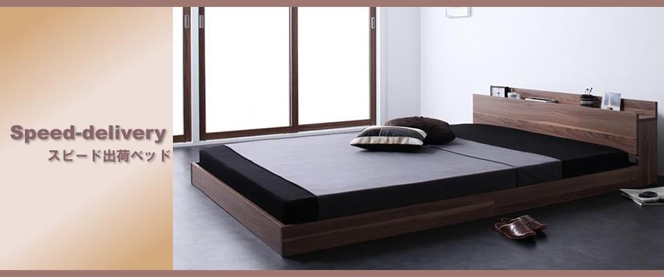 スピード出荷対応ベッドの激安通販:イメージ