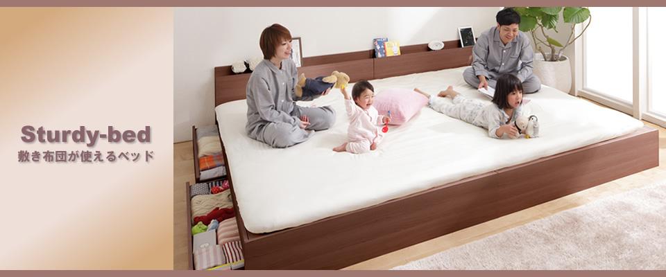 布団が敷けるベッドの激安通販:イメージ