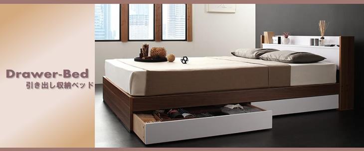 おすすめ引き出し付き収納ベッド