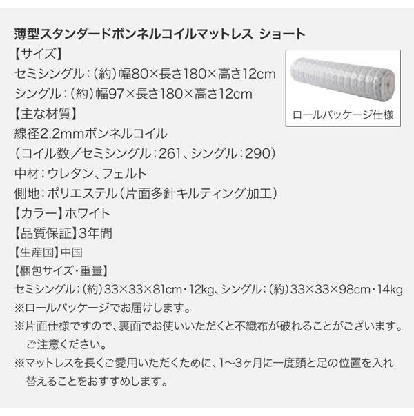 薄型ショート丈ボンネルコイルマットレス:スペック