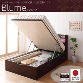 マガジンラック付きガス圧式跳ね上げベッド【Blume】ブルーメ