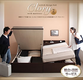 シンプルな棚とガス圧式跳ね上げベッドが合体!【clory】クローリー