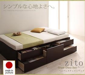 ヘッドレスタイプでお部屋もすっきりチェストベッド【zito】ズィート