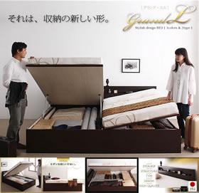 モダンでおしゃれなヘッドボード付き跳ね上げベッド【Grand L】グランド・エル