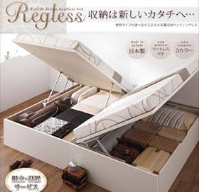 ヘッドレスタイプのガス圧式跳ね上げベッド【Regless】リグレス
