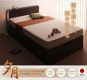 おしゃれなモダン照明付き跳ね上げベッド【夕月】ユフヅキ