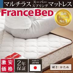 フランスベッド製マットレス:マルチラススーパースプリングの激安通販
