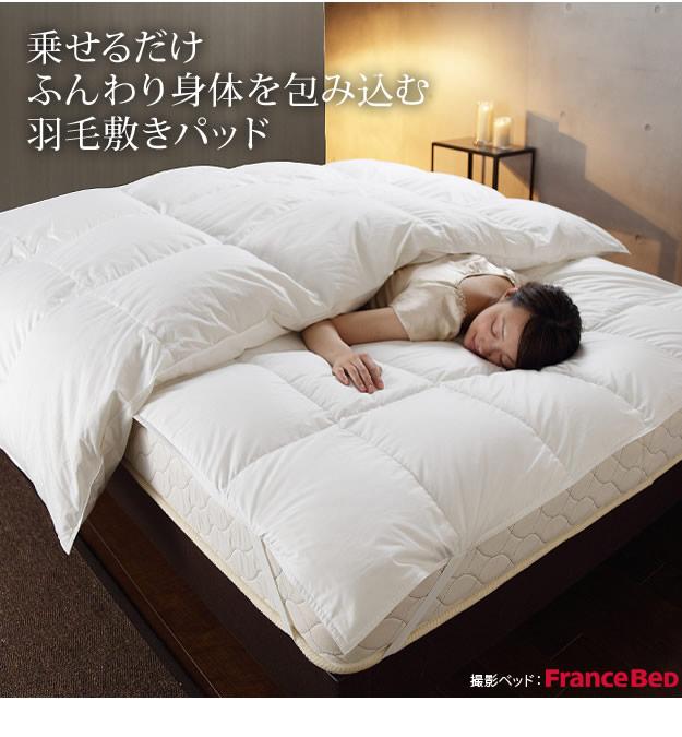 ホワイトダック成熟羽毛仕様ベッドパッドプラスを通販で激安販売