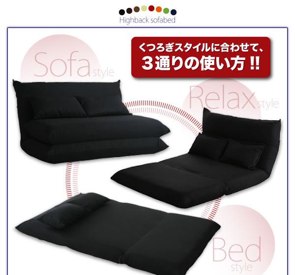 ソファベッドを安く購入 ...