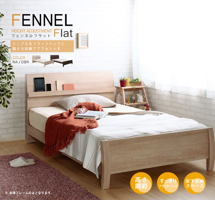 高さ調整対応!【Fennel】フェンネル フラット棚付きタイプの激安通販