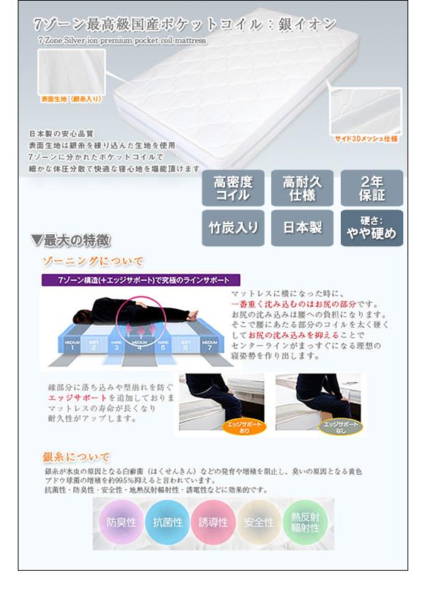 最高級日本製ポケットコイルマットレス