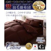 日本製防カビ消臭 エクセルゴールドラベル 羽毛掛布団 【Celicia】セリシア