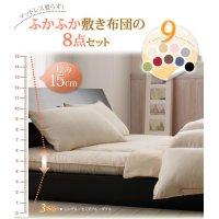 9color!羊毛混ボリューム敷布団×羽根布団8点セット