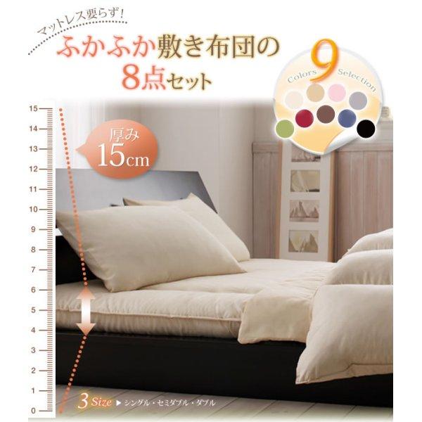 画像1: 9color!羊毛混ボリューム敷布団×羽根布団8点セット