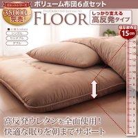 ボリューム布団6点セット【FLOOR】フロア 高反発タイプ