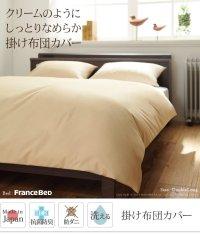 洗える抗菌防臭防ダニ日本製掛け布団カバー