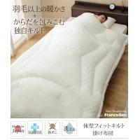 洗える抗菌防臭防ダニ日本製体型フィットキルト掛け布団ロング