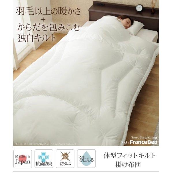 画像1: 洗える抗菌防臭防ダニ日本製体型フィットキルト掛け布団ロング