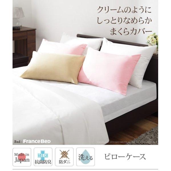 画像1: 洗える抗菌防臭防ダニ日本製ピローケース