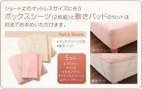 ショート丈のマットレスサイズに合うボックスシーツ2枚&敷きパッドセット
