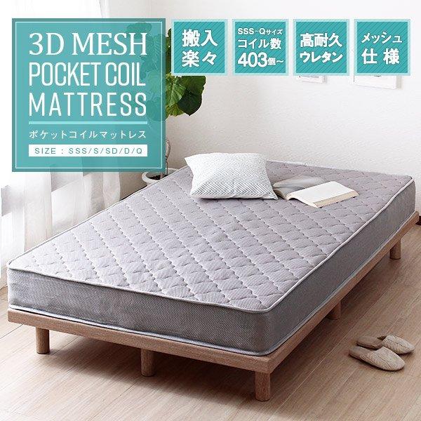 画像1: 価格訴求モデル 3Dメッシュ ポケットコイルマットレス