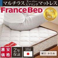 マルチラススーパースプリング:フランスベッド製マットレス:開墾設置込み