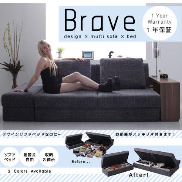 画像1: リニューアル!デザインマルチソファベッド【Brave】ブレイブ