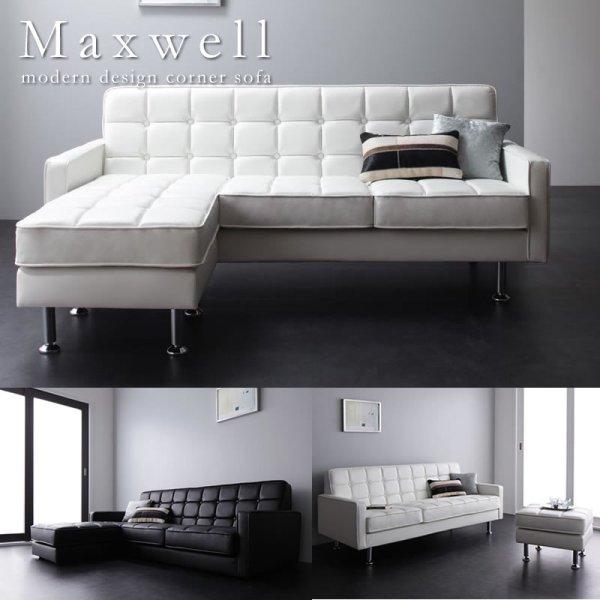 画像1: コーナーカウチソファ【MAXWELL】マクスウェル