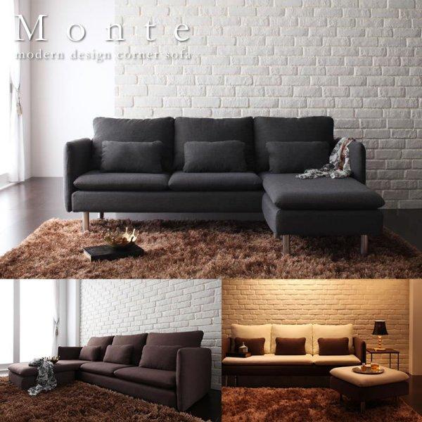 画像1: ラグジュアリーな空間を!コーナーカウチソファ【Monte】モンテ