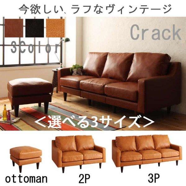画像1: ヴィンテージスタイルソファ【Crack】クラック