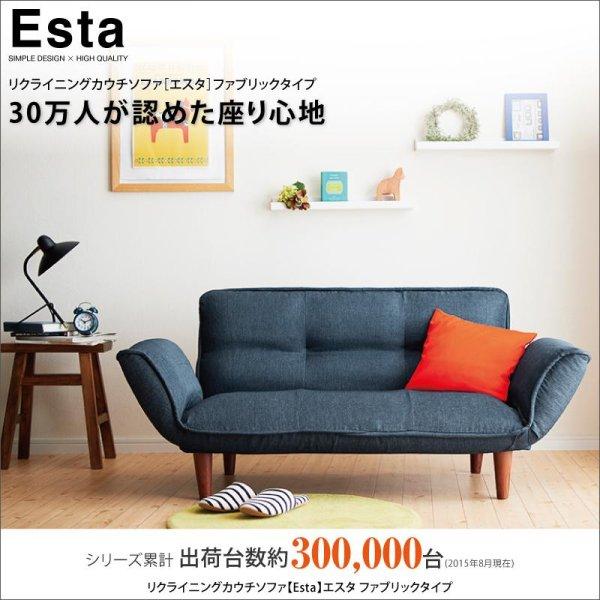 画像1: カウチソファ【Esta】エスタ ファブリックタイプ