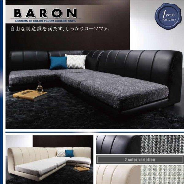 画像1: モダンフロアコーナーソファ【BARON】バロン