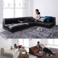 レザータイプフロアコーナーソファ【space】スペース 選べるタイプ