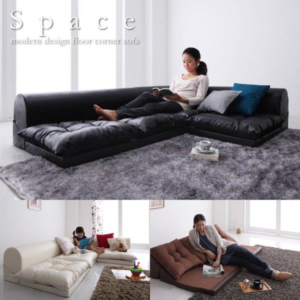 画像1: レザータイプフロアコーナーソファ【space】スペース 選べるタイプ