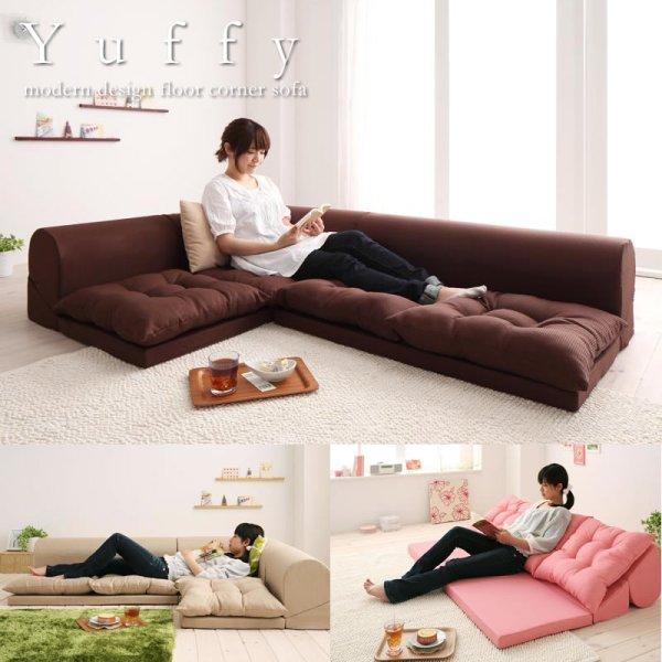 画像1: フロアコーナーソファ【yuffy】ユフィ 選べるタイプ
