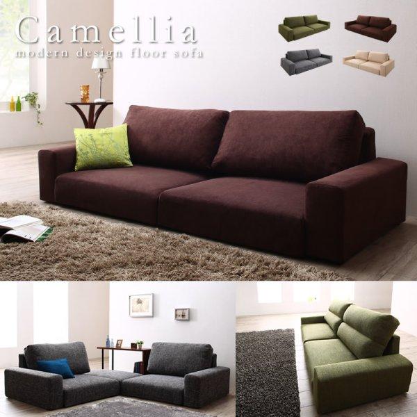 画像1: セミオーダー感覚ファブリック仕様フロアソファ【Camellia】カメリア