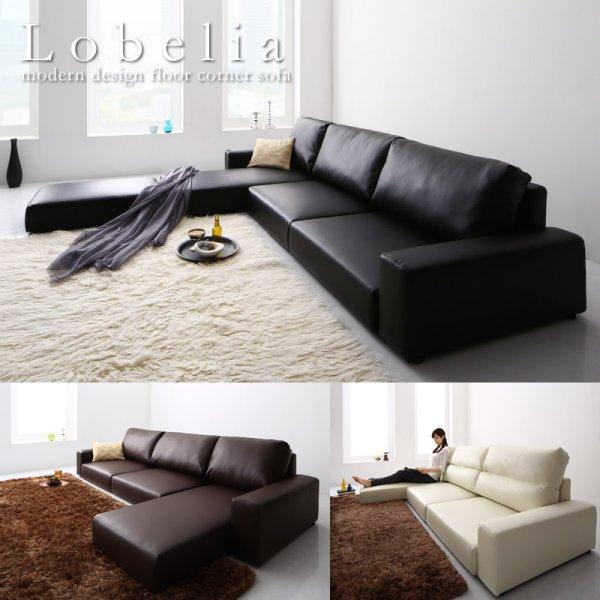 画像1: 高級感抜群レザー仕様フロアコーナーソファ【Lobelia】ロベリア