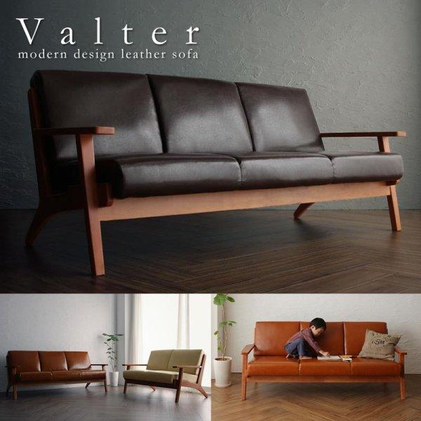 画像1: 北欧デザイン木肘レザーソファ【Valter】ヴァルタル 二人掛け/三人掛け