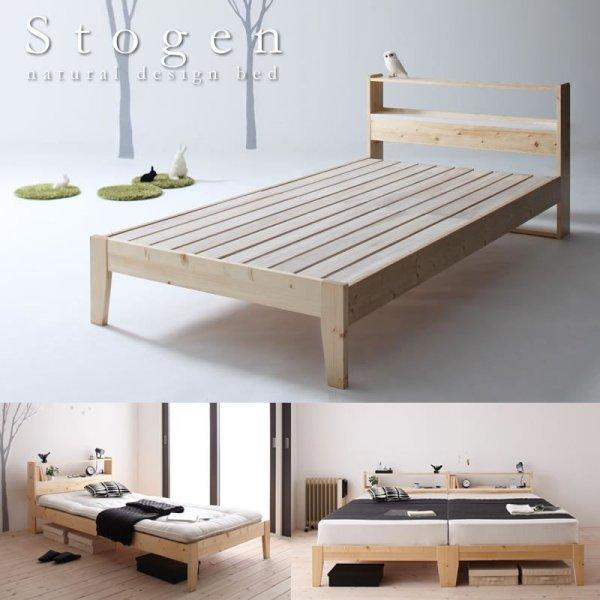 画像1: 北欧デザインコンセント付きすのこベッド【Stogen】ストーゲン